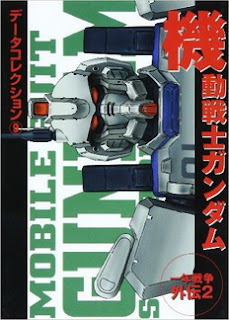 [Manga] 機動戦士ガンダム 一年戦争外伝2 データコレクション 9 [Mobile Suit Gundam Ichi Nen Senso Gaiden 2 Data Collection 9], manga, download, free