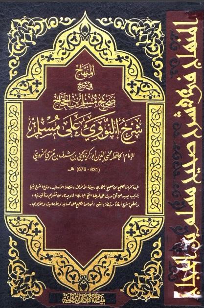 تحميل كتاب صحيح مسلم pdf