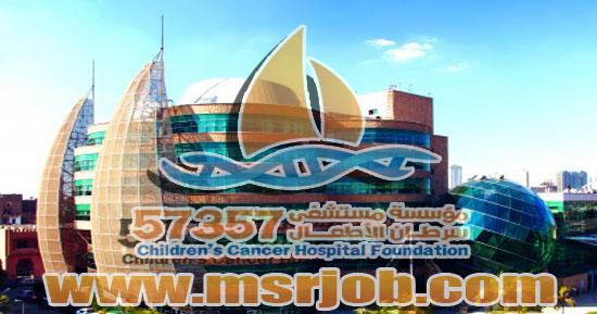 اعلان وظائف مستشفى 75375 لسرطان الاطفال لجميع المؤهلات 9 / 2 / 2017