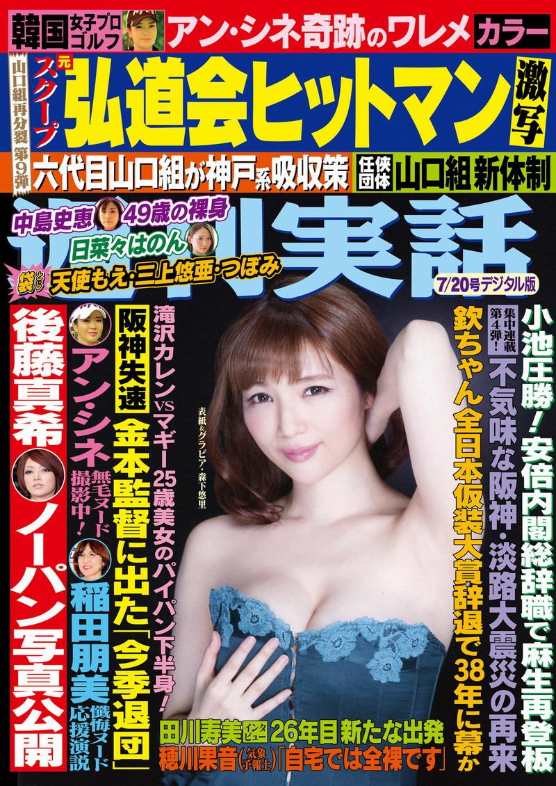 週刊実話 7月20日号 2059