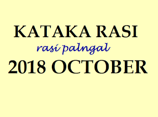 Kataka Rasi Phalalu 2018 October