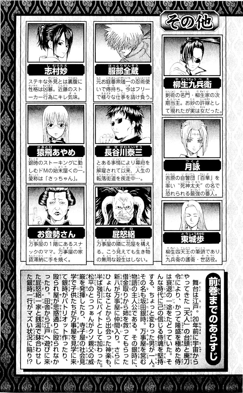 Gintama Chap 335 page 4 - Truyentranhaz.net