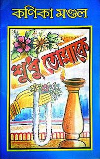 Sudhu Tomake By Kanika Mandal