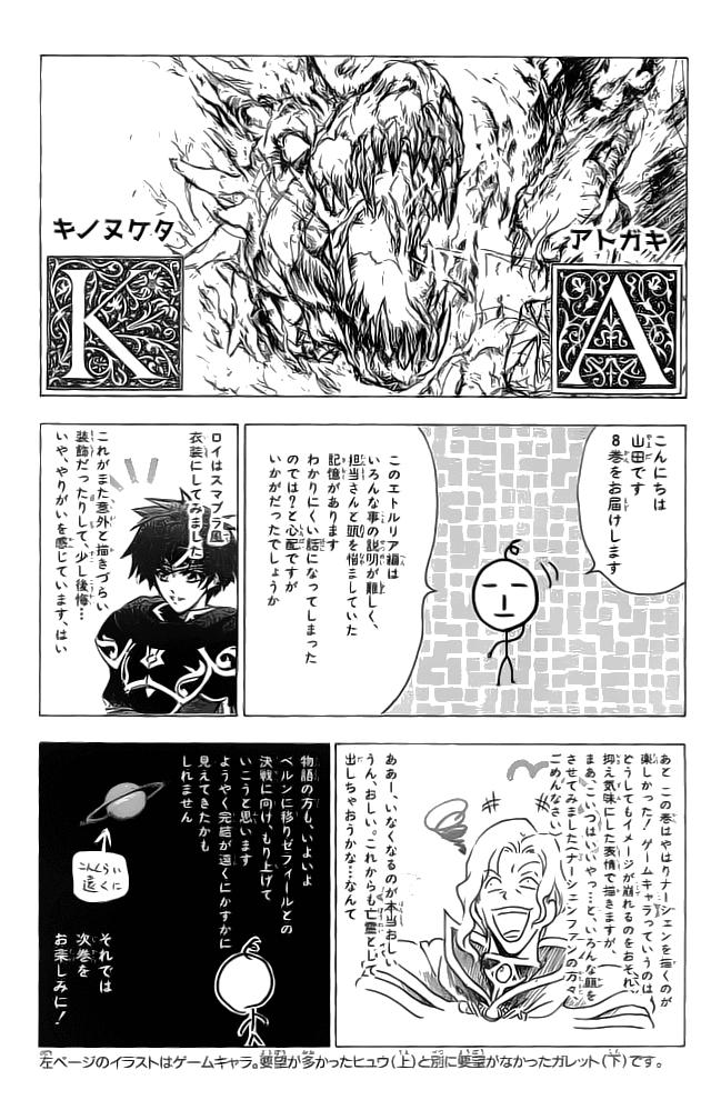 Fire Emblem - Hasha no Tsurugi chap 032 trang 48