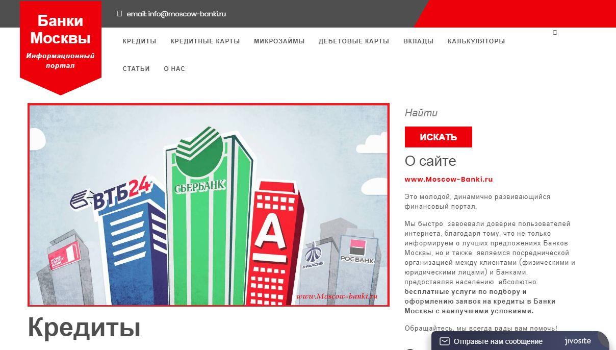 потребительский кредит banki ru кредит на покупку жилого дома