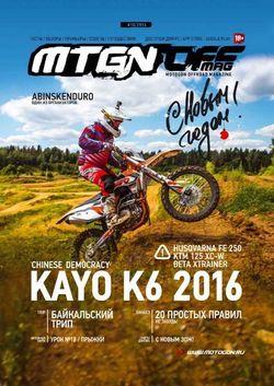 Читать онлайн журнал<br>Motogon offroad Magazine (№10 2016) <br>или скачать журнал бесплатно