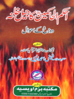 Dozakh kay Ahwal . Islamic Book of Hell in Urdu