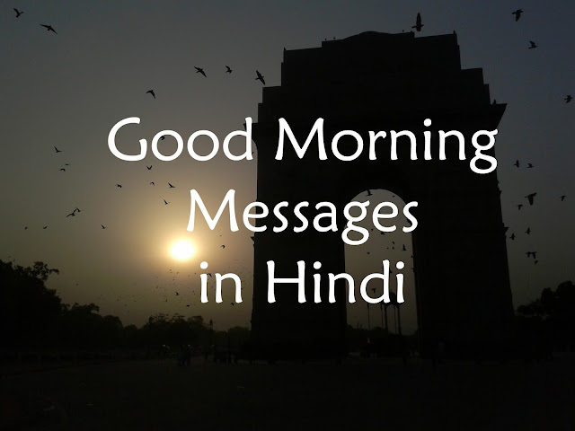 Best Good Morning Sms Messages In Hindi श भ प रभ त Sms