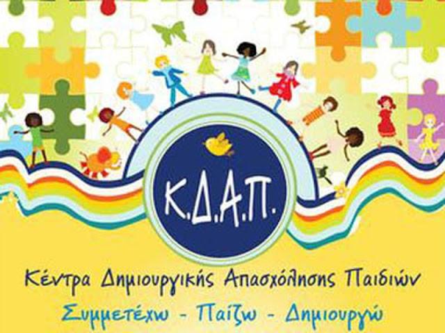 14 προσλήψεις στα Κέντρα Δημιουργικής Απασχόλησης του Δήμου Ερμιονίδας