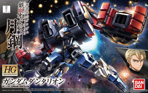 HG 1/144 ASW-G-71 Gundam Dantalion [T-Booster / Half Cowl] Box Art