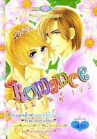 ขายการ์ตูน Romance เล่ม 193