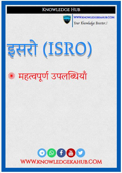 ISRO Cover Page