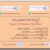 أنواع التفاعلات الكيميائية  Types of chemical reactions