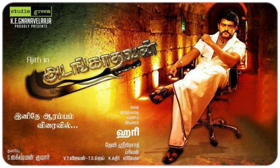 Adangathavan First Look Posters Actor Ajith