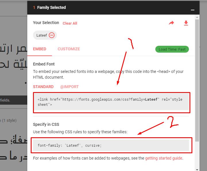 اسهل طريقة لتغييز خط المدونة