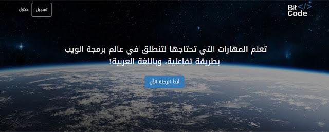 منصة BitCode الإلكترونية ، منصة BitCode ، برمجة تطبيقات الويب BitCode ، تعلم البرمجة بطريقة تفاعلية ، منصة عربية لتعلم البرمجة ، موقع عربي لتعلم البرمجة