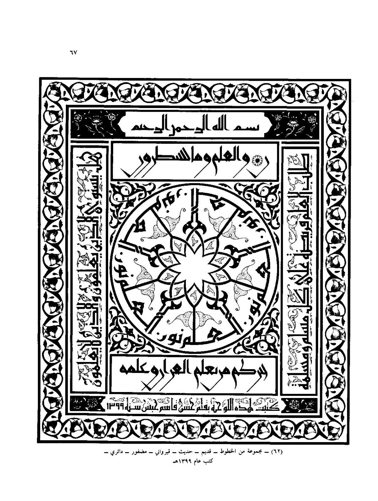 AL-KHATH AL-`ARABY AL-KUFI KARYA AL-KHATHTHATH HASAN QASIM ...