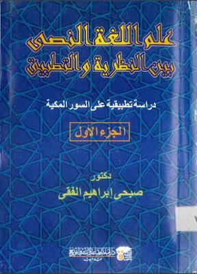 علم اللغة النصي بين النظرية والتطبيق pdf صبحي إبراهيم الفقي ( جزءان)