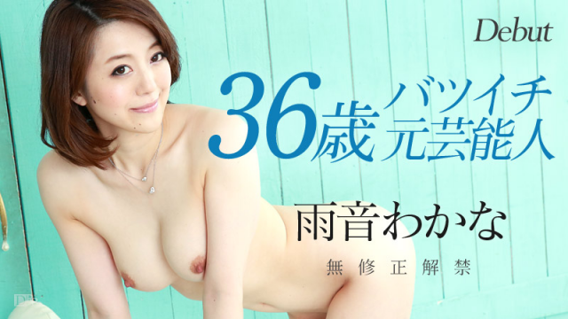 JAV Free HD online 091716-259 – Wakana Amane