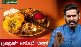 Aanmeega Thagavalgal | Magesh Iyer 27-05-2020 Puthuyugam Tv