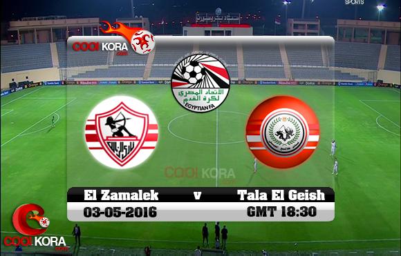 مشاهدة مباراة الزمالك وطلائع الجيش اليوم 3-5-2016 في الدوري المصري