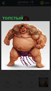 Высокий толстый мужчина в агрессивном состоянии в виде карикатуры