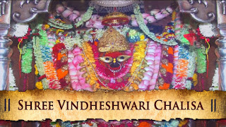 Shree Vindhyeshwari Chalisa In Hindi | श्री विन्ध्येश्वरी चालीसा | चालीसा संग्रह | Gyansagar ( ज्ञानसागर )