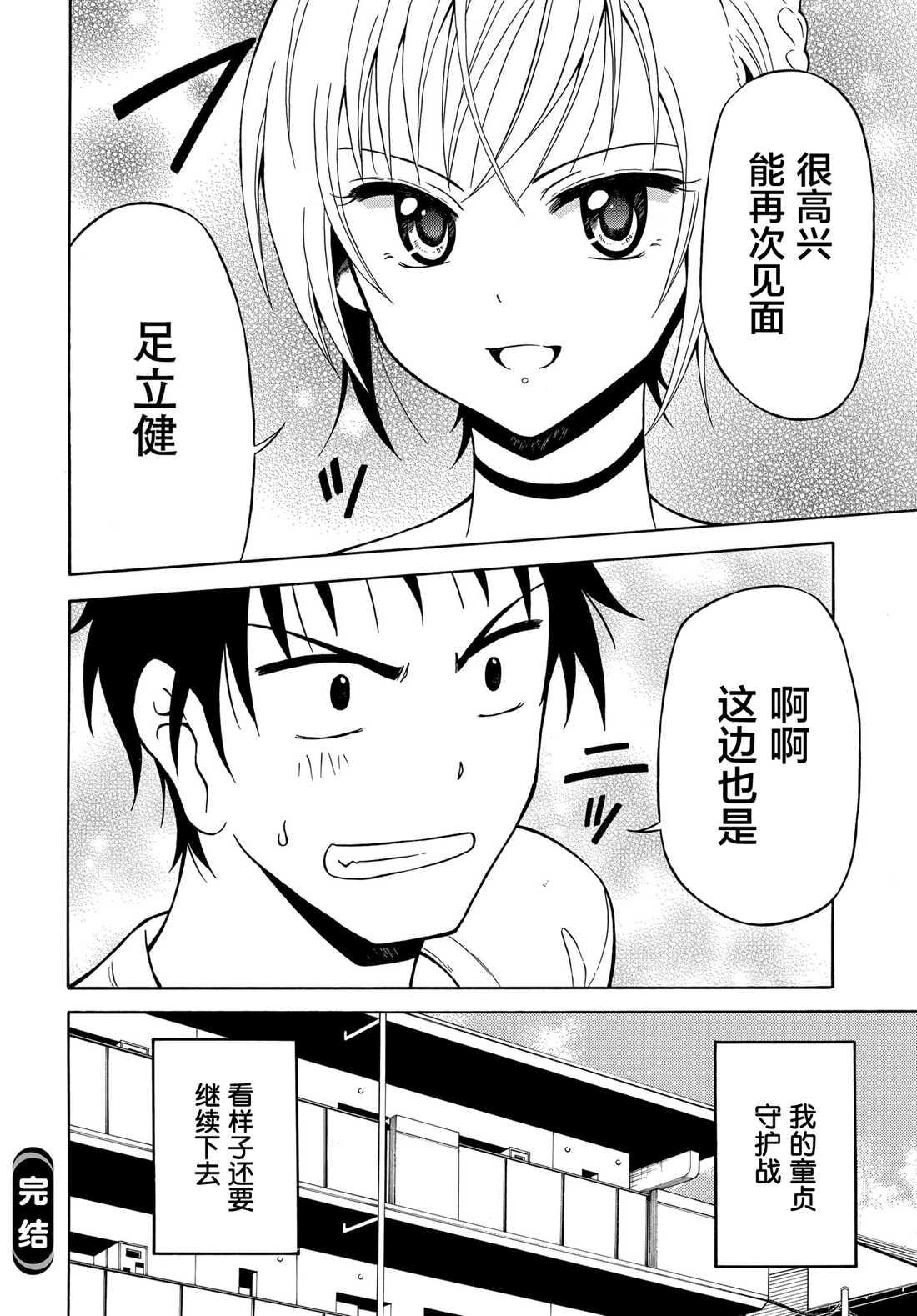 童貞與終結者女友: 08话 - 第20页