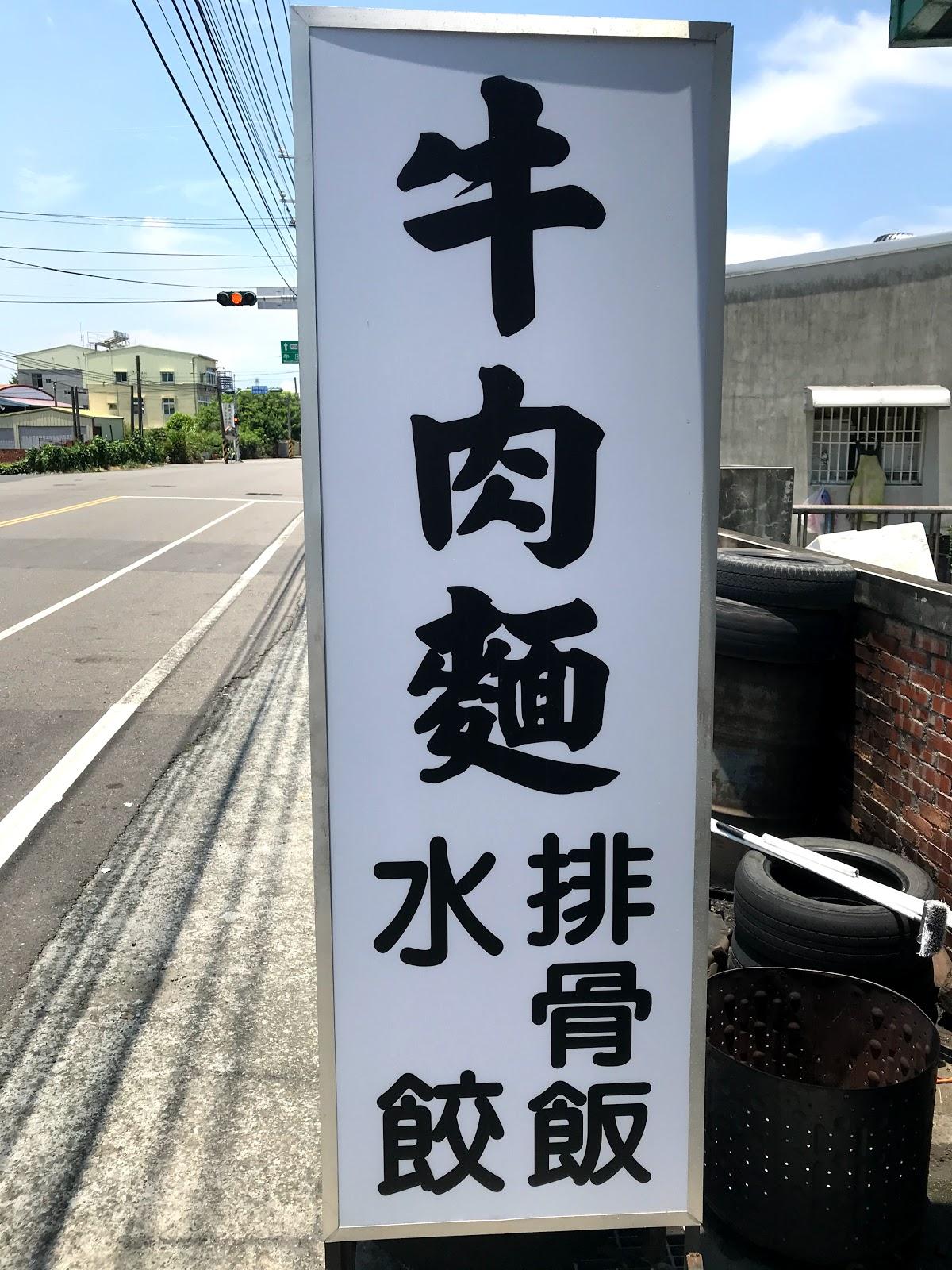 【台南|善化】虞庄牛肉麵|拖板車司機真心推薦|內行人才知道|絕對不要貿然點大份的|台南川文山半日遊(一)