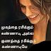 Tamil Kavithai | Kadhal Kavithai