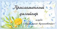 """Итоги по Заданию """"В ожидании весны..."""""""
