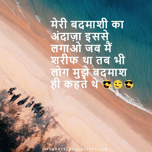attitude status in hindi for girl instagram