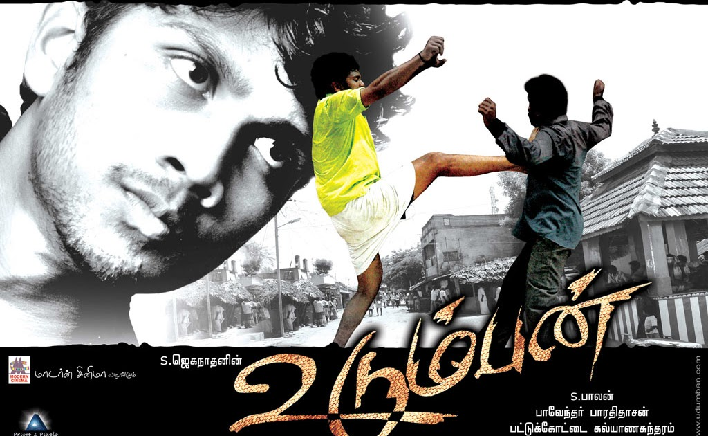 Udumban Mp3 Songs Download Udumban Latest Tamil Songs Free