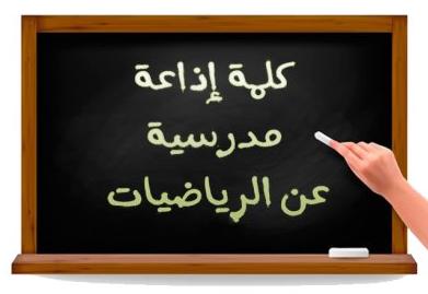 كلمة عن الرياضيات للاذاعة المدرسية