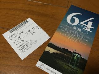 64-ロクヨン-後編の半券と前売り券