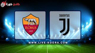 مشاهدة مباراة روما ويوفنتوس بث مباشر 12-05-2019 الدوري الايطالي