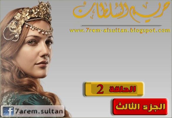 حريم السلطان الجزء الثالث الحلقة 84