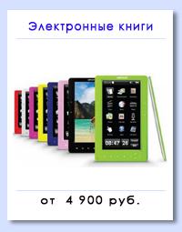 https://ad.admitad.com/g/a784a4f2915c412d917382431f1424/?ulp=http%3A%2F%2Fogo1.ru%2Fmarket%2Felektronnyie_knigi%2F