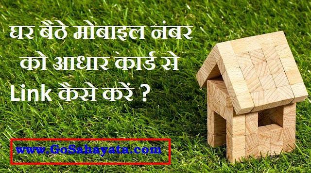 Mobile Aadhar Link