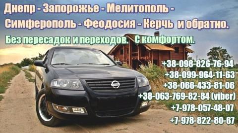 Поездки на Украину из Крыма (Керчь)