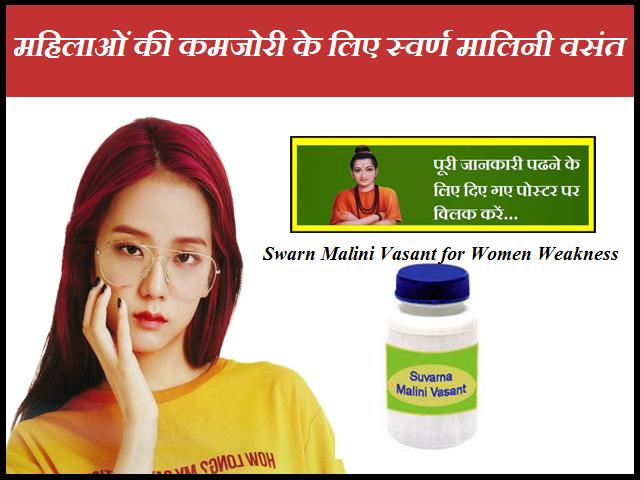 Swarn Malini Vasant for Women Weakness-महिलाओं की कमजोरी के लिए स्वर्ण मालिनी वसंत