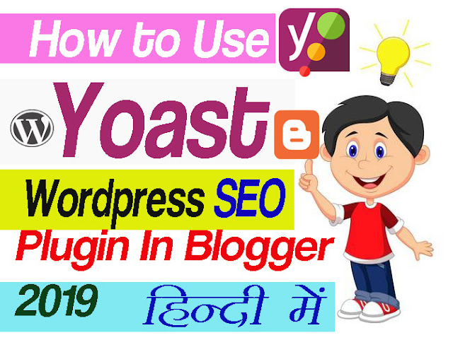seo plugin for blogger, wordpress seo plugin, yoast seo tool, blogger seo, blogger seo tools, blogger 2018, blogger seo 2019, blogger seo tutorials, yoast seo sitemap, How to use Yoast SEO Plugin, How to use Yoast SEO Plugin in Blogger 2019, Yoast SEO Plugin ko blogger me kaise use kare, technical gandhiji, technicalgandhiji