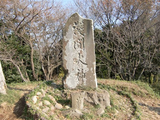 六国見山浅間大神の碑