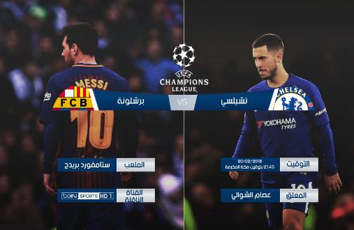 تعرف الان علي تشكيل برشلونة وتشيلسي اليوم 20/2 في دوري الأبطال 2018