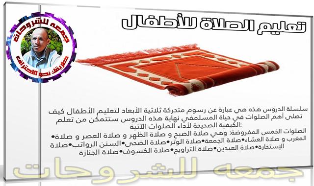 اسطوانة تعليم الصلاة للأطفال بالرسوم المتحركة  عربى من يوديمى