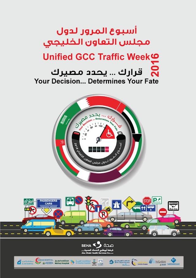 صور : #أسبوع_المرور لدول مجلس التعاون الخليجي
