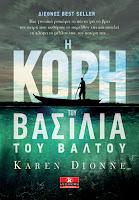 http://www.culture21century.gr/2018/07/h-korh-toy-vasilia-toy-valtoy-ths-karen-dionne-book-review.html