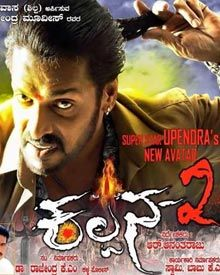 Priyamani, Upendra New Upcoming, kannada movie Kalpana 2 release 2016 Poster, star cast