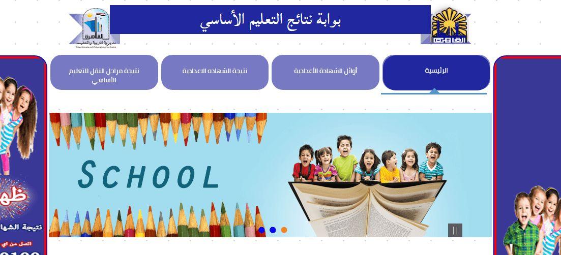 نتيجة الصف الرابع الابتدائي 2019 برقم الجلوس رابط مباشر الآن من هنا للاستعلام برقم الجلوس جميع محافظات مصر