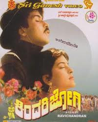Tamil Actress HD Wallpapers FREE Downloads: Crazy Star V. Ravichandran Films, Movies list , Hit ...